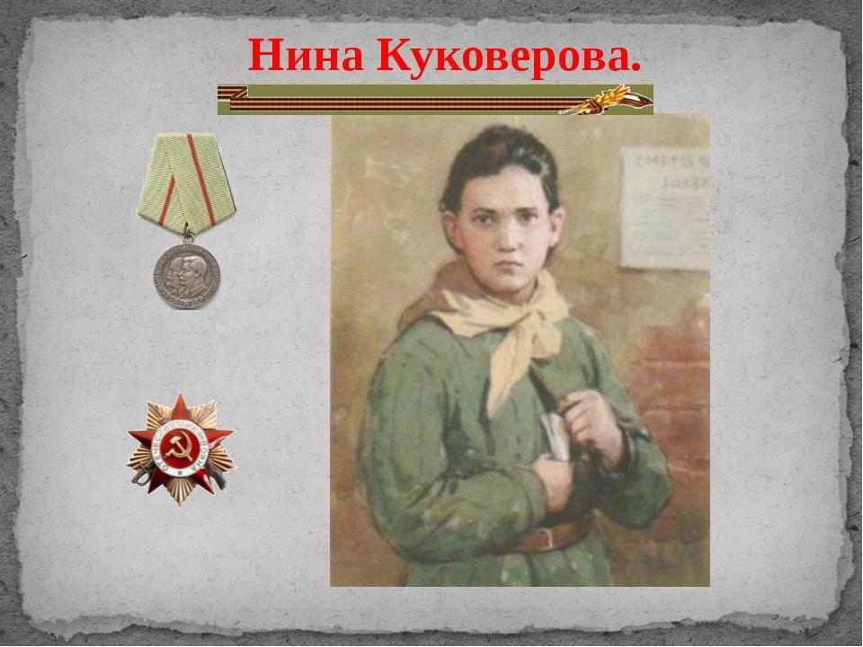 Нина Куковерова.