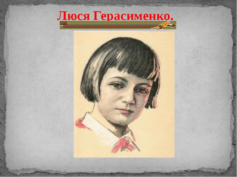 Люся Герасименко.