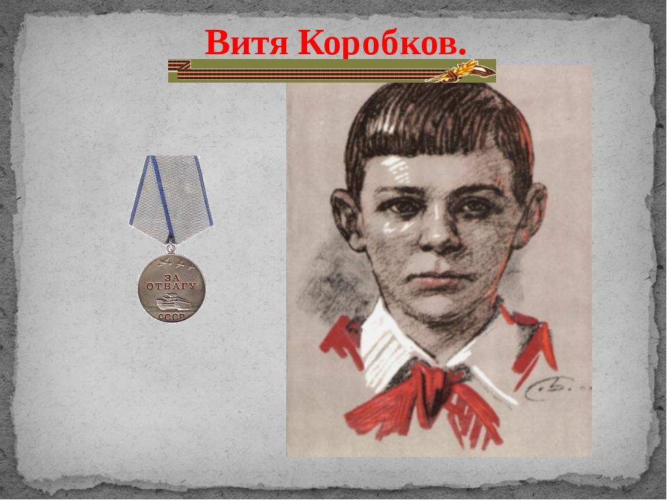 Витя Коробков.