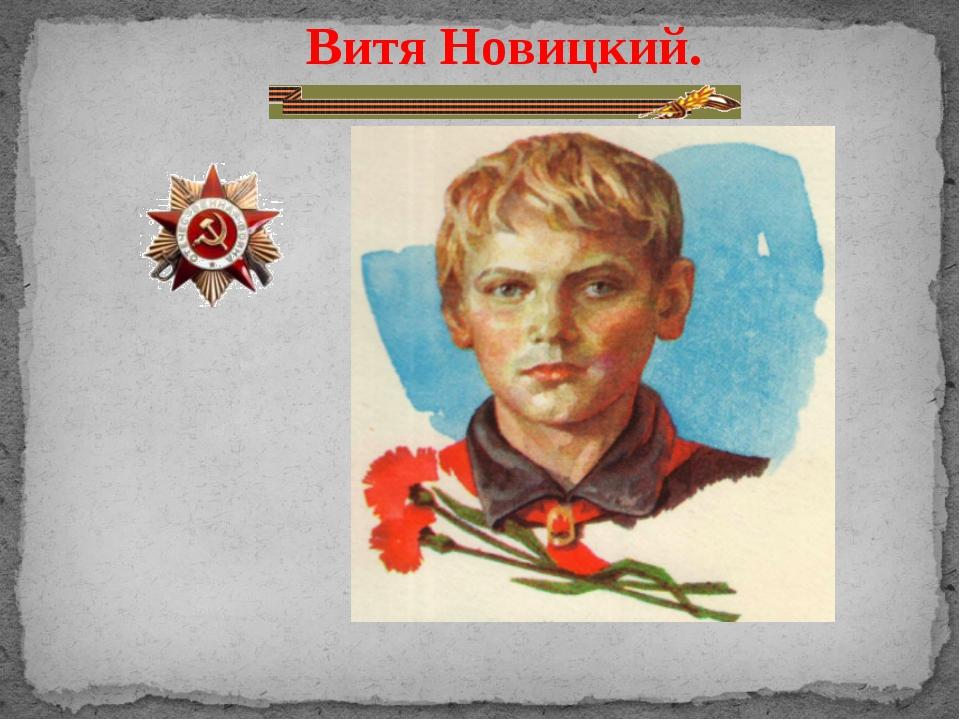 Витя Новицкий.