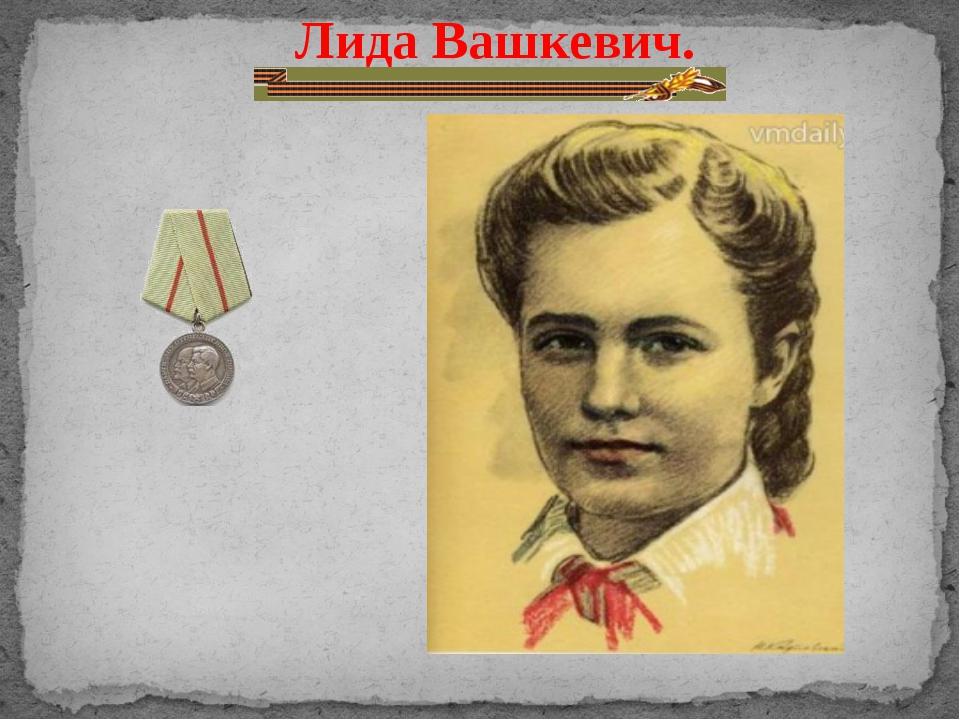 Лида Вашкевич.