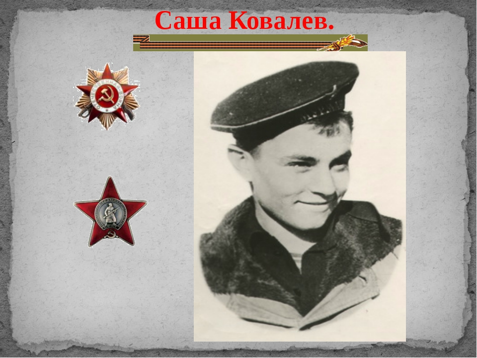 Саша Ковалев.