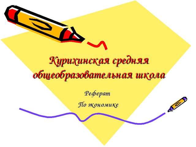 Курихинская средняя общеобразовательная школа Реферат По экономике