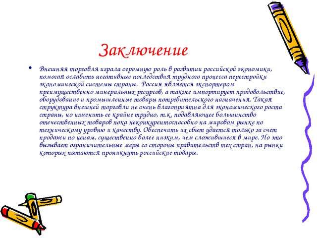 Заключение Внешняя торговля играла огромную роль в развитии российской эконом...