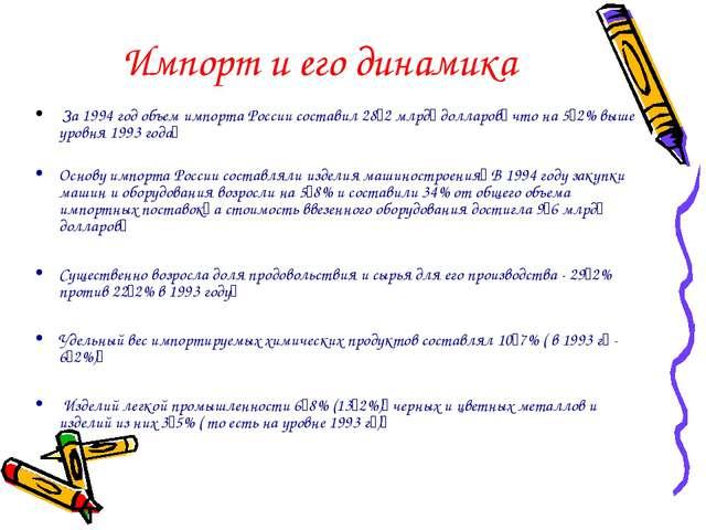 Импорт и его динамика За 1994 год объем импорта России составил 282 млрд до...