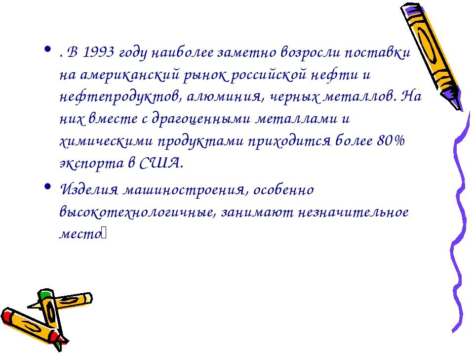 . В 1993 году наиболее заметно возросли поставки на американский рынок россий...