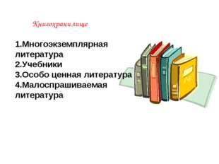 Книгохранилище 1.Многоэкземплярная литература 2.Учебники 3.Особо ценная литер