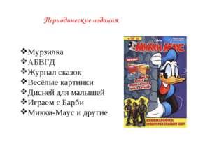 Периодические издания Мурзилка АБВГД Журнал сказок Весёлые картинки Дисней дл