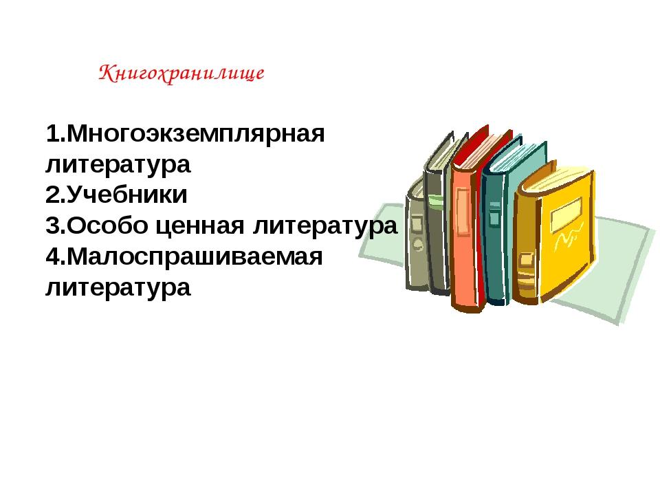 Книгохранилище 1.Многоэкземплярная литература 2.Учебники 3.Особо ценная литер...