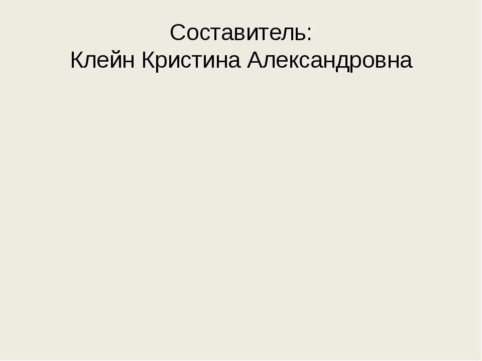 Составитель: Клейн Кристина Александровна