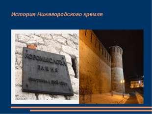 История Нижегородского кремля И вот я стою на площадке одной из башен Нижегор