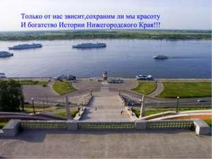 Я очень много интересного узнала о Нижегородском кремле. Побывав на одной из