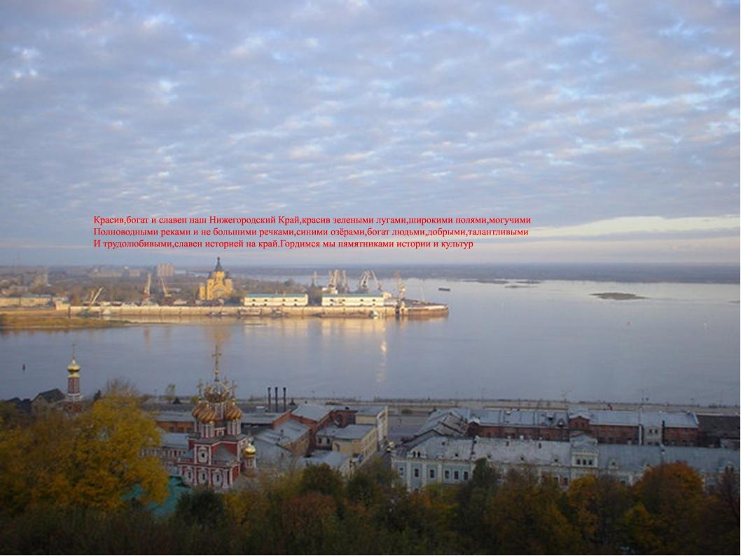 Красив, богат и славен наш Нижегородский край, красив зелеными лугами, широк...