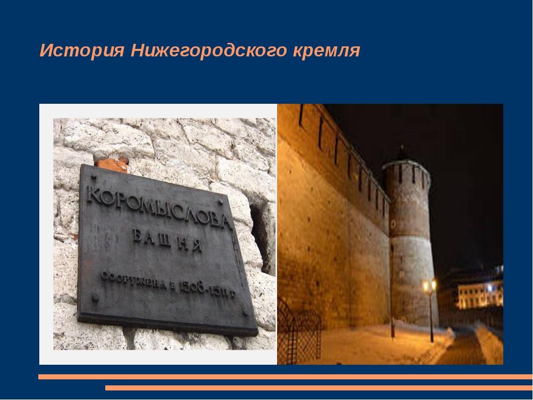 История Нижегородского кремля И вот я стою на площадке одной из башен Нижегор...