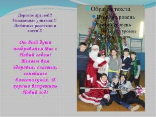 Дорогие друзья!!! Уважаемые учителя!!! Любимые родители и гости!!! От всей ду