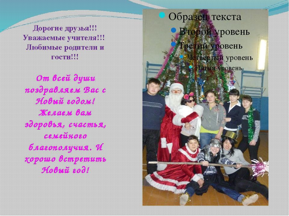 Дорогие друзья!!! Уважаемые учителя!!! Любимые родители и гости!!! От всей ду...