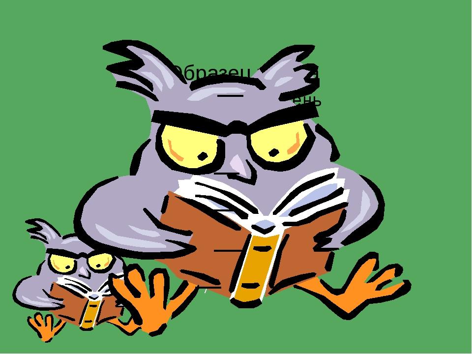 Цель: Учиться составлять предложения из слов, расставляя слова в нужном поряд...