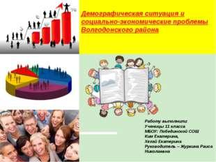 Демографическая ситуация и социально-экономические проблемы Волгодонского ра