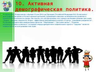 10. Активная демографическая политика. В обращении к Федеральному собранию 10