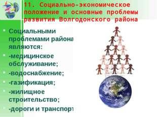 11. Социально-экономическое положение и основные проблемы развития Волгодонск