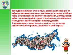 Волгодонской район стал новым домом для беженцев из районов межнациональных к