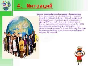 4. Миграций Анализ демографической ситуации в Волгодонском районе показывает,