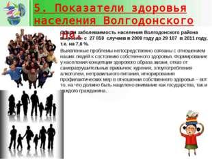5. Показатели здоровья населения Волгодонского района. Общая заболеваемость н