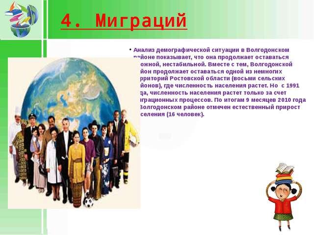 4. Миграций Анализ демографической ситуации в Волгодонском районе показывает,...