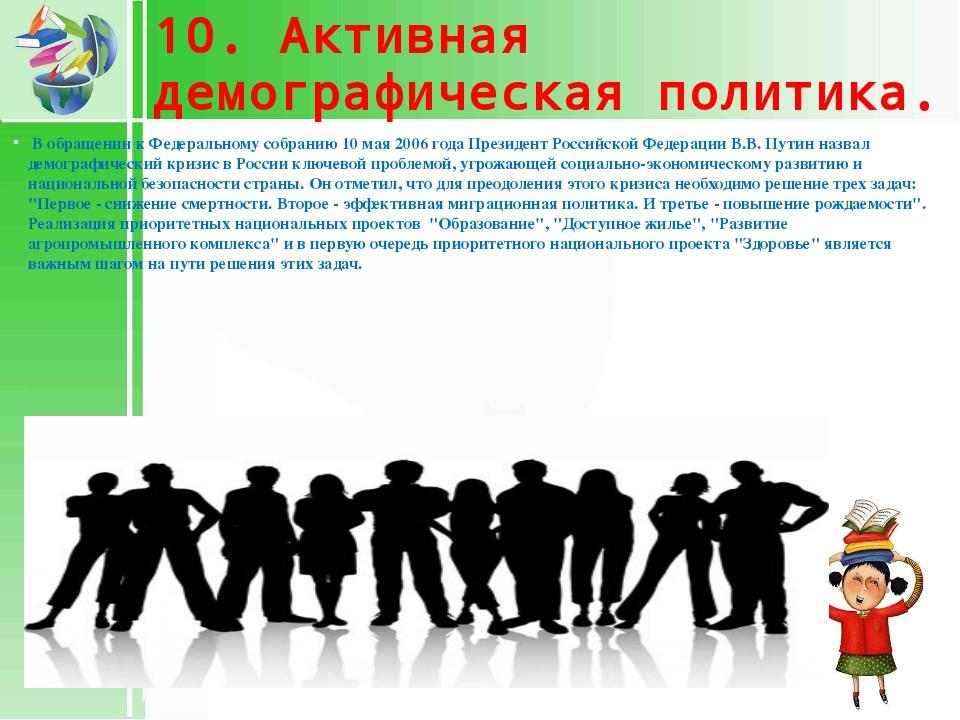 10. Активная демографическая политика. В обращении к Федеральному собранию 10...