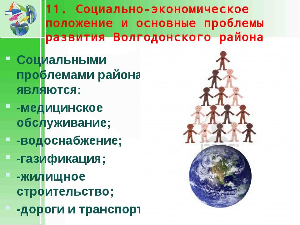 11. Социально-экономическое положение и основные проблемы развития Волгодонск...