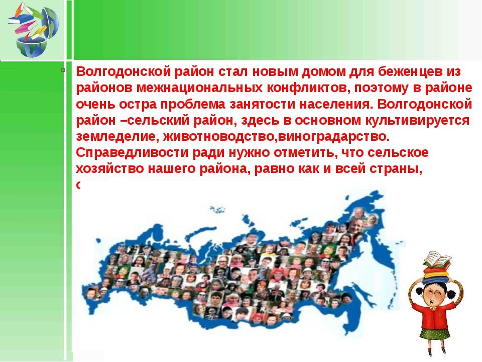 Волгодонской район стал новым домом для беженцев из районов межнациональных к...