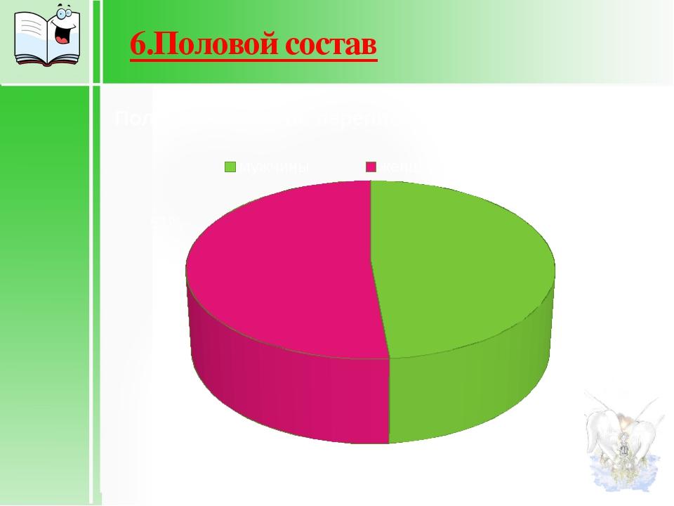 6.Половой состав