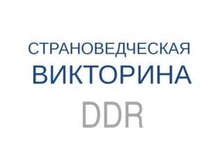 СТРАНОВЕДЧЕСКАЯ ВИКТОРИНА DDR