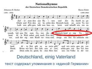 Deutschland, einig Vaterland текст содержал упоминания о «единой Германии»