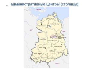 … административные центры (столицы).