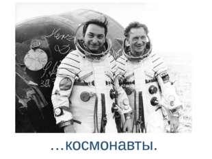 …космонавты.