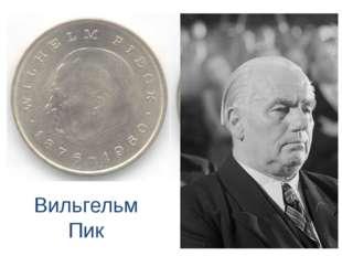 Вильгельм Пик