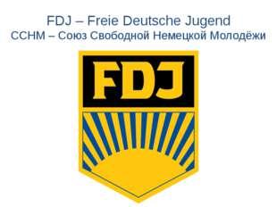 FDJ – Freie Deutsche Jugend ССНМ – Союз Свободной Немецкой Молодёжи