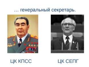 … генеральный секретарь. ЦК КПСС ЦК СЕПГ