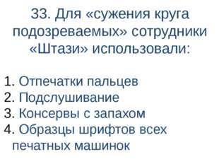33. Для «сужения круга подозреваемых» сотрудники «Штази» использовали: Отпеча