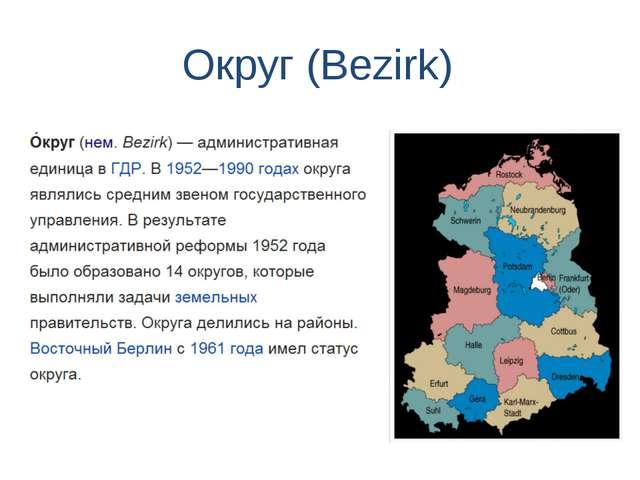Округ (Bezirk)