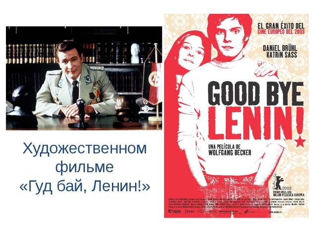 Художественном фильме «Гуд бай, Ленин!»