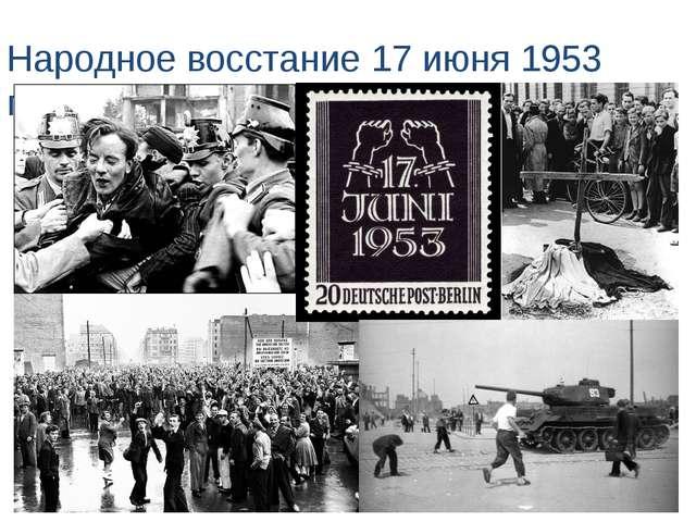 Народное восстание 17 июня 1953 года.