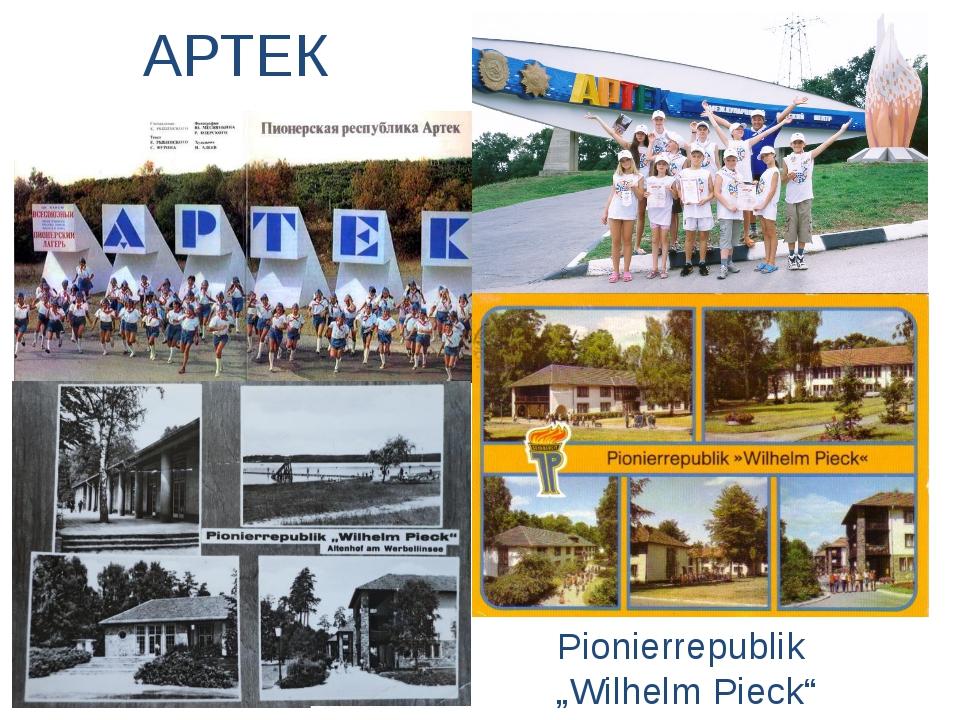 """АРТЕК Pionierrepublik """"Wilhelm Pieck"""""""
