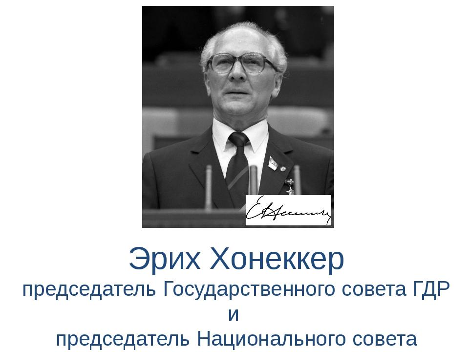 Эрих Хонеккер председатель Государственного совета ГДР и председатель Национа...