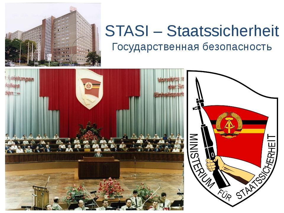STASI – Staatssicherheit Государственная безопасность