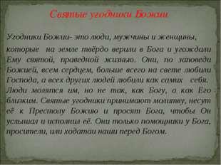 Святые угодники Божии Угодники Божии- это люди, мужчины и женщины, которые на
