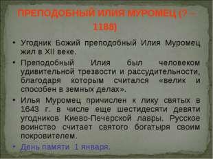 ПРЕПОДОБНЫЙ ИЛИЯ МУРОМЕЦ (? – 1188) Угодник Божий преподобный Илия Муромец жи