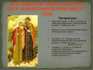 БЛАГОВЕРНЫЕ КНЯЗЬ И КНЯГИНЯ ПЕТР И ФЕВРОНИЯ МУРОМСКИЕ (? – 1228) Литература: