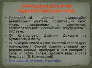 ПРЕПОДОБНЫЙ СЕРГИЙ РАДОНЕЖСКИЙ (1314–1392) Преподобный Сергий -выдающийся рел